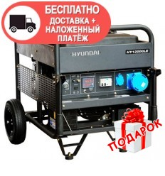 Генератор Hyundai HY 12000LE