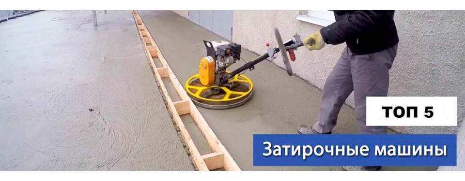 Топ 5 затирочных машин по бетону