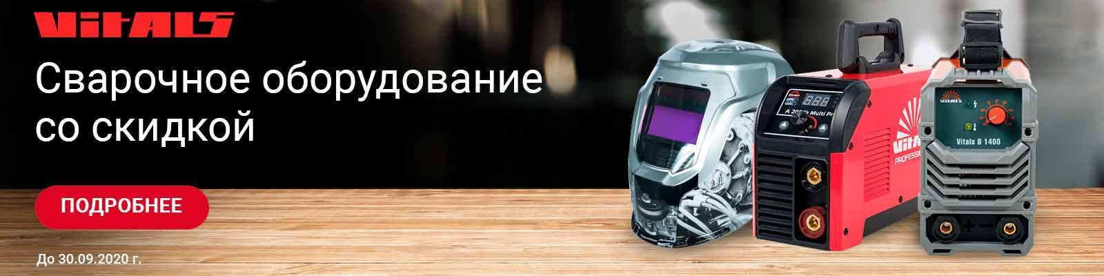 Сварочные аппараты Виталс со скидкой